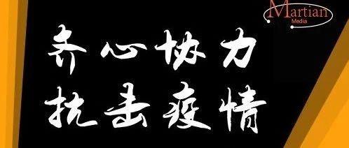 国难前,恐慌中,刻不容缓!18间华人餐馆第一时间携手献爱心。