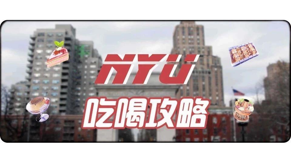 NYU吃喝攻略   一个可以从早吃到晚的大学