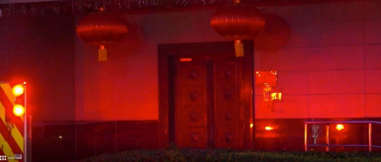 休斯顿突发:美国要求中国72小时内关闭休斯顿领事馆, 馆内连夜焚烧文件