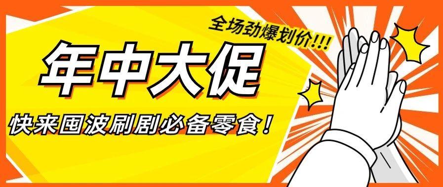 宅家mojito用什么来配:日韩零食美妆护肤年中全场bug价, 囤货就要趁现在!