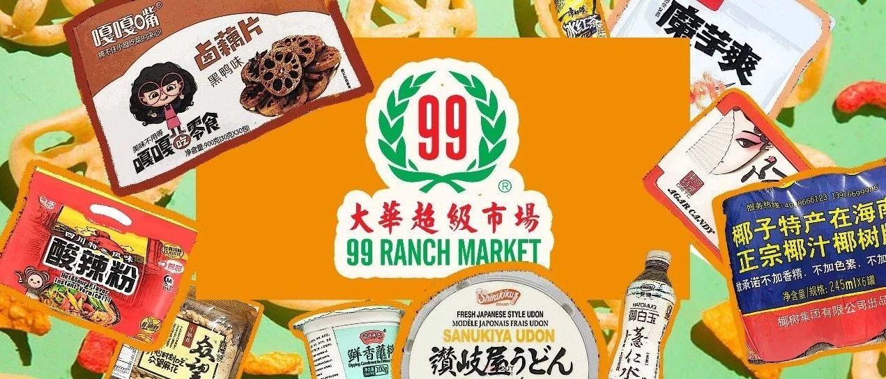 北美华人最爱的99 Ranch超市在波士顿开业啦!快去囤年货吧!