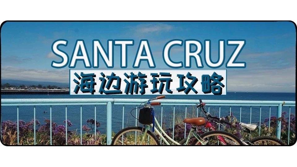 长周末来了!去海边踏踏单车吹吹风   Santa Cruz游玩攻略