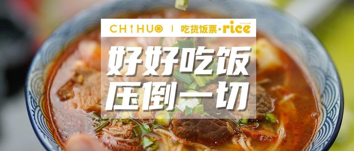 【吃货饭票·Rice】60天免费会员已续上!湾区超过200+家餐厅外带外卖折扣用起来!
