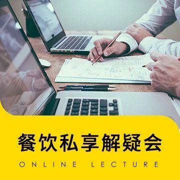 吃货线上餐饮私享讲座第四期: 专业律师详解疫情下的商业保险作用。