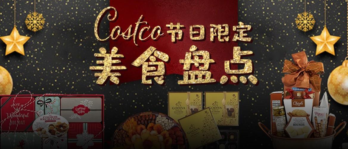 Costco节日礼包&经典美食大盘点, 感恩节聚会,回国伴手礼不用愁!