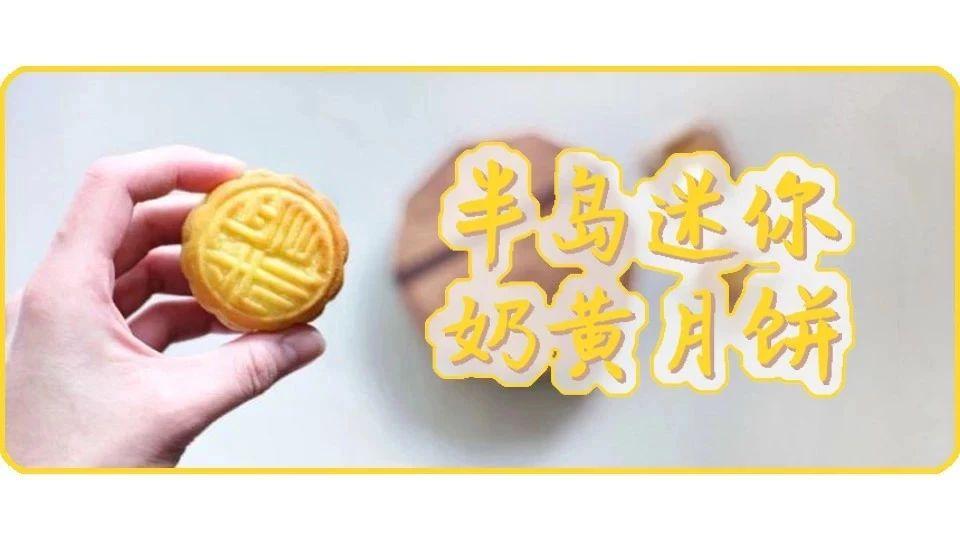 月饼中的爱马仕,人人疯抢的半岛迷你奶黄,我们小卖部有货啦!